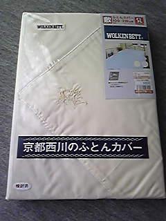 予算900円で890円とはこれまた丁度良い布団カバー。