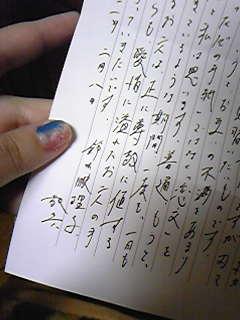 番長・鈴木映理子からの手紙。番長らしからぬ流麗な字をお書きになられる。