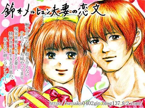 鈴木メルヒェン夫妻の恋文 バレンタイン期用イラスト