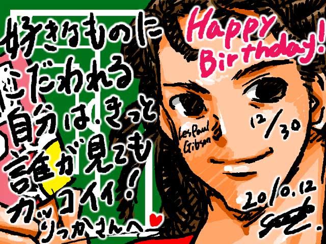 某所のお友達へお誕生日お祝いイラスト。
