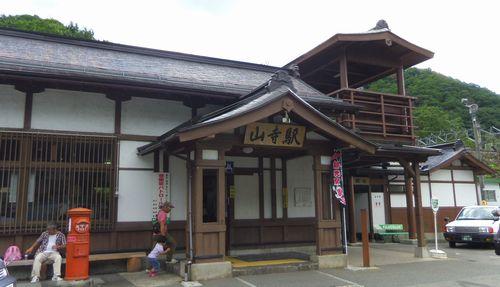 仙山線山寺駅1