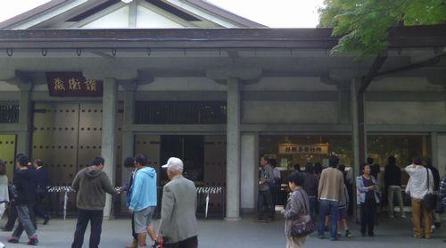 平泉中尊寺18讃衡蔵