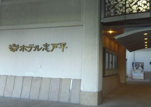 南花巻温泉ホテル志戸平1