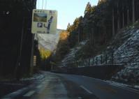 国道108号鬼首道路5鳴子ダム