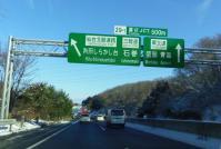 ぐるっ都仙台東北道9富谷JCT
