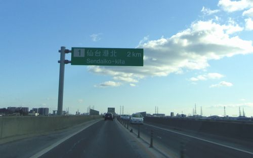ぐるっ都仙台三陸道4仙台港北IC
