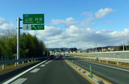 ぐるっ都仙台南部道路9山田IC