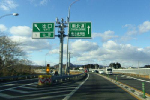 ぐるっ都仙台南部道路10山田IC