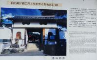 白石神明社3