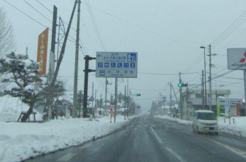 国道47号鳴子温泉へ4伊達な道の駅