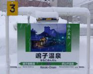 鳴子温泉駅11駅名板