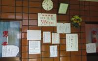 秋保温泉共同浴場10
