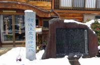 飯坂温泉鯖湖湯3