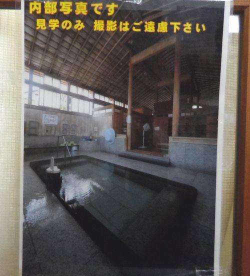 飯坂温泉鯖湖湯9
