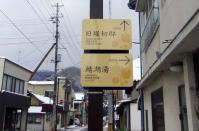 飯坂温泉鯖湖湯12