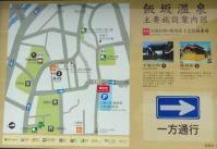 飯坂温泉鯖湖湯13