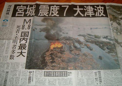 東日本大震災の記録10