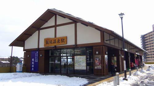 福島交通飯坂温泉駅1