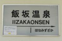 福島交通飯坂温泉駅11