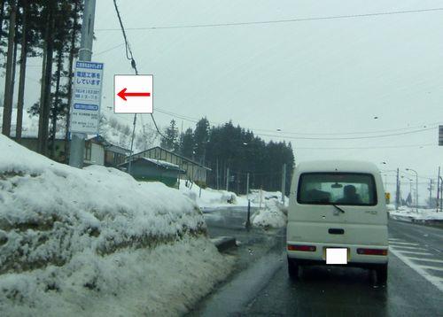 国道13号栗子峠13