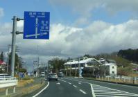 みやぎ県北道路3国道4号