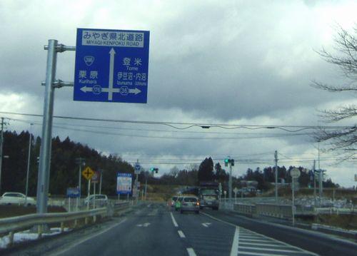 みやぎ県北道路5加倉IC