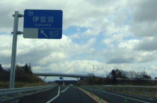 みやぎ県北道路12伊豆沼IC