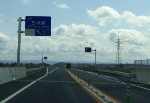 みやぎ県北道路15若柳南IC