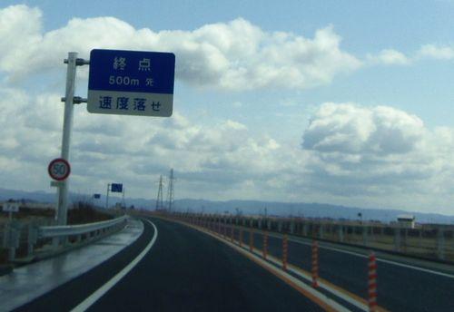 みやぎ県北道路16北方IC