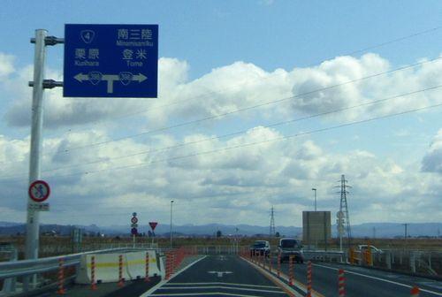 みやぎ県北道路17北方IC