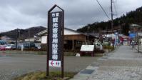 会津若松飯盛山18駐車場