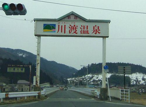 川渡温泉1