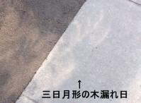 仙台20120521日食3