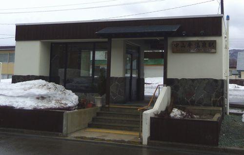 中山平温泉駅1