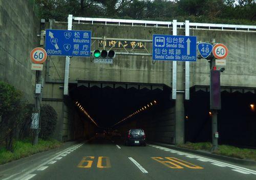 仙台青葉城14仙台西道路