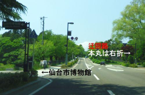 仙台青葉城23仙台市博物館前