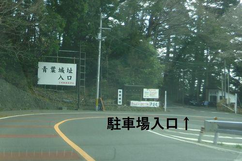 仙台青葉城29入口