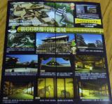 仙台青葉城61青葉城展示資料館3