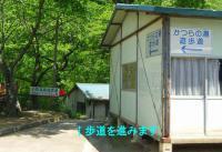 小原温泉かつらの湯新緑6