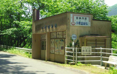小原温泉かつらの湯新緑17停車場