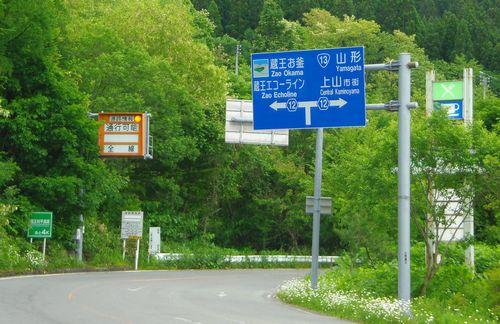 蔵王エコーライン30山形側入口