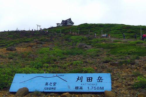 蔵王ハイライン御釜10刈田岳