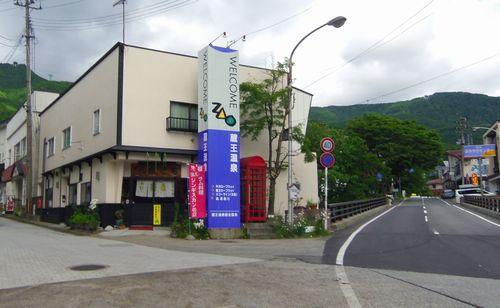 蔵王温泉1入口