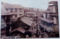 蔵王温泉10須川温泉神社眺望昭和20年代