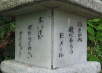 蔵王温泉14須川温泉神社灯篭