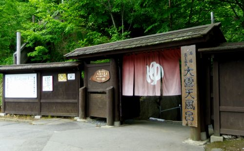 蔵王大露天風呂1入口