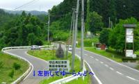 加美町ゆーらんど澄川15入口