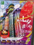 菅生PA杜の牛たん8仙台七夕2012ポスター