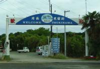 東松島市野蒜震災10月浜