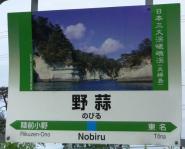 仙石線野蒜駅10